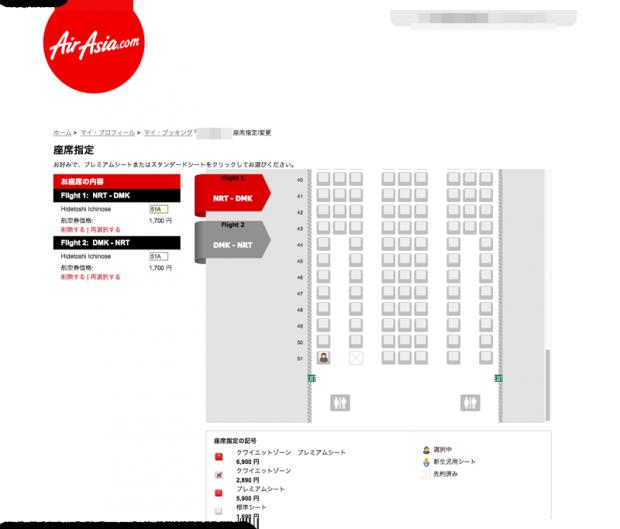 エアアジア   予約   格安運賃をオンラインで予約 (2)