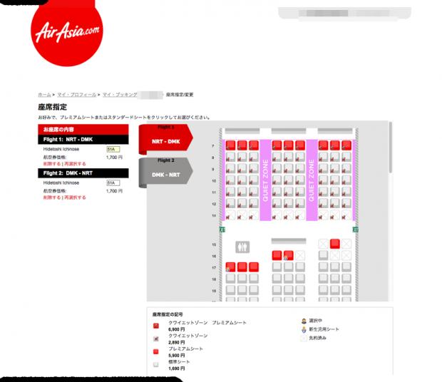 エアアジア   予約   格安運賃をオンラインで予約 (1)