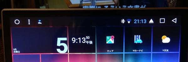 中華ナビ(車載PC・Androidナビ)という選択【購入・動作確認編】